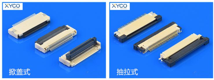 深圳fpc连接器生产厂家讲述fpc连接器该如何快速选型「轩业」