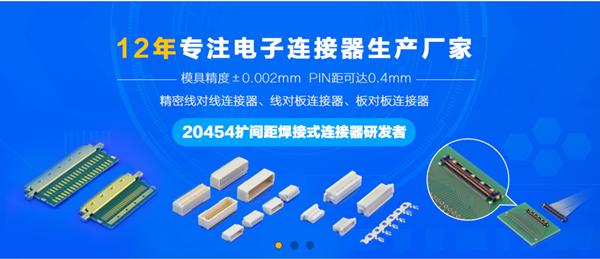 LVDS连接器生产厂家