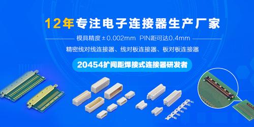 苏州连接器12年专注实力工厂