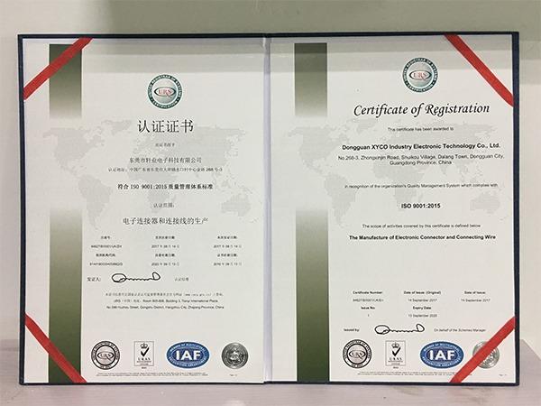 轩业连接器 质量管理认证证书