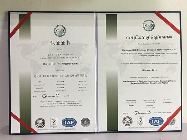 轩业连接器 环境管理体系认证证书