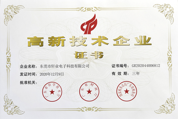 轩业连接器 会员单位证书