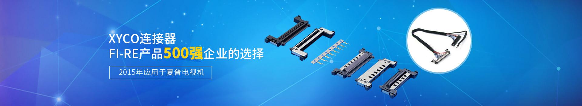 轩业-业内焊接式连接器扩间距研发者