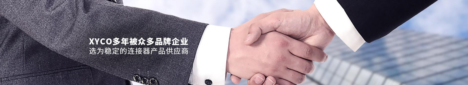 轩业-XYCO多年被众多品牌企业选为稳定的连接器产品供应商