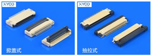 fpc连接器生产厂家分享常用的fpc连接器规格和结构!「轩业」